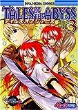 テイルズ オブ ジ アビス 4コマKINGS VOL.3 (IDコミックス DNAメディアコミックス)