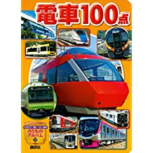 電車100点