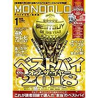 MONOQLO(モノクロ) 2019年 01 月号 [雑誌]