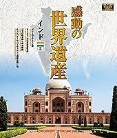 感動の世界遺産 インド2 [Blu-ray]