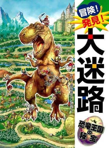 冒険! 発見!大迷路 恐竜王国の秘宝の詳細を見る