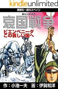 哀国戦争~猪野矢一郎のスペイン~ 1巻 表紙画像