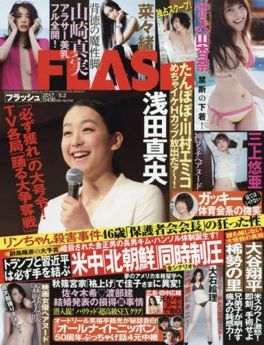 FLASH(フラッシュ) 2017年 5/2 号 [雑誌]