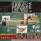 1/72スケール フルアクションVol.1 零戦21型 (単品)