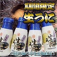 北三陸産 生ウニ 180g 期間限定 牛乳瓶タイプ1本入!瓶詰め、キタムラサキウニ 期日指定不可  とれた時の発送