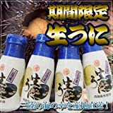 北三陸産 生ウニ 180g 期間限定 牛乳瓶タイプ1本入!瓶詰め、キタムラサキウニ 期日指定不可