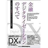 金融デジタライゼーションのすべて―DXに臨む金融業界のテクノロジーと実践