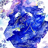 【Amazon.co.jp限定】標火(初回限定盤) TVアニメ「最果てのパラディン」エンディングテーマ(メガジャケ付き)