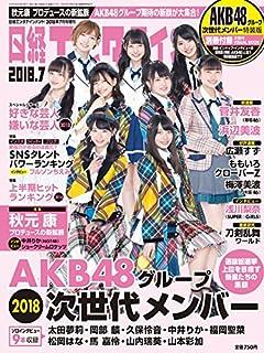 日経エンタテインメント! 2018年 7 月号 臨時増刊