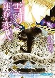 雪豹と運命の恋人 (B-PRINCE文庫)