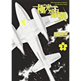 極光ノ銀翼 3 (ホーム社書籍扱コミックス)