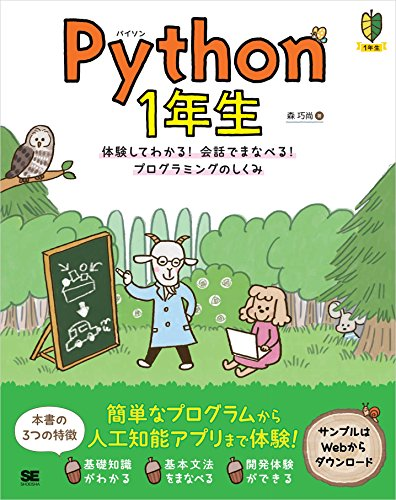 【Kindleセール】Python 1年生・Adobe XDではじめるWebデザイン&プロトタイピングなど約1,000冊が最大70%OFF「Kindle本キャンペーン:翔泳社おすすめタイトル」(12/1まで)