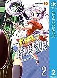 灼熱の卓球娘 2 (ジャンプコミックスDIGITAL)