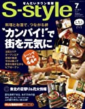 せんだいタウン情報 S-style 2011年7月号