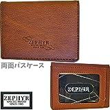 □■ZE1-2-BR・ZEPHYR 紳士両面パスケース 茶/IC/改札/定期/合皮■□