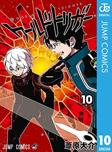 ワールドトリガー 10 (ジャンプコミックスDIGITAL)