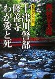 十津川警部 修善寺わが愛と死 (集英社文庫)