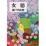 女徳 (新潮文庫)
