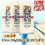 小豆島手延素麺 島の光 そうめん (750g(250g(50g×5束)×3袋)約7.5食分)