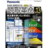 読取革命Ver.13 製品版