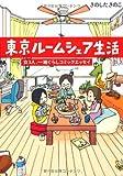 東京ルームシェア生活 女3人、一緒ぐらしコミックエッセイ / きのしたきのこ のシリーズ情報を見る