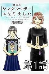 シングルマザーになりました 分冊版 第1話 (まんが王国コミックス) Kindle版