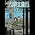 少女終末旅行 3巻 (バンチコミックス)