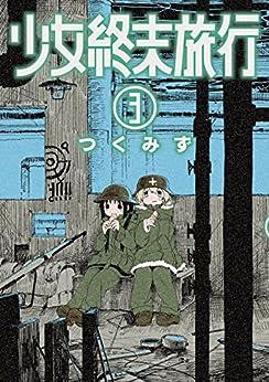 [つくみず]の少女終末旅行 3巻 (バンチコミックス)