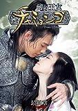 幻の王女チャミョンゴ DVD-BOX 最終章[DVD]