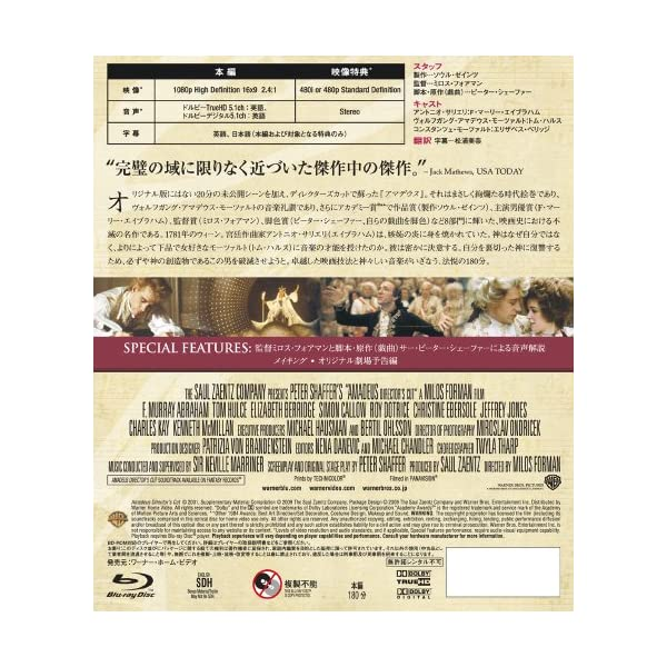 アマデウス ディレクターズカット [Blu-ray]の紹介画像2