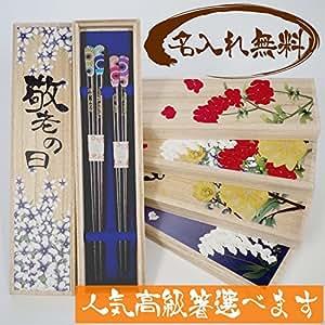 名入れ夫婦箸セット 若狭塗 オリジナル花の桐箱付き 結婚祝い 還暦祝い 古希祝いにおすすめ