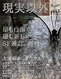 SF雑誌オルタナ vol.1 [現実以外]edited by Sukima-sha