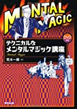 テクニカルなメンタルマジック講座