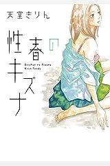 性春のキズナ (MAX COMICS DX) Kindle版