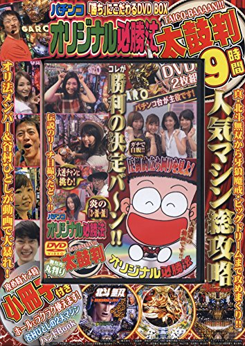 パチンコオリジナル必勝法 太鼓判 (<DVD>)