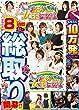 パチンコ出玉総取りトーナメント 女王決定戦 (<DVD>)
