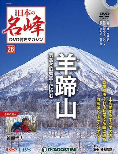 日本の名峰 DVD付きマガジン 26号 (羊蹄山) [分冊百科] (DVD付)