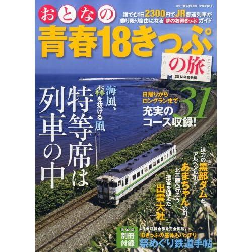 おとなの青春18きっぷの旅 2013年夏季編 2013年 08月号 [雑誌]