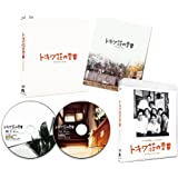 トキワ荘の青春 デジタルリマスター版(特典なし) [Blu-ray]