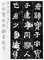 爨宝子碑 (魏晋南北朝の書)