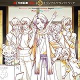 続『刀剣乱舞-花丸-』オリジナルサウンドトラック