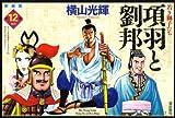新装版 項羽と劉邦 全12巻セット