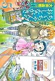 ちぃちゃんのおしながき 繁盛記 (5) (バンブーコミックス)