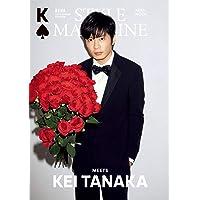 AERA STYLE MAGAZINE (アエラスタイルマガジン) meets KEI TANAKA (AERAムック)