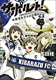 サポルト! 木更津女子サポ応援記 3 (アース・スターコミックス)