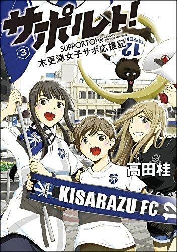 サポルト! 木更津女子サポ応援記 3 (アース・スターコミックス)の詳細を見る