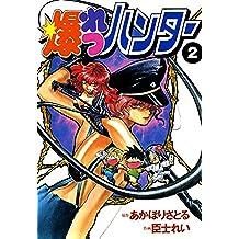 爆れつハンター(2) (電撃コミックス)