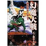 幻魔大戦 神話前夜の章 1 (秋田文庫 5-40)