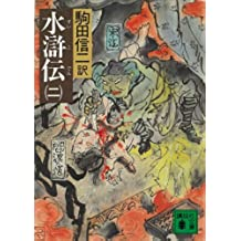 水滸伝(二) (講談社文庫)