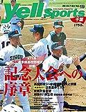 Yell sports 千葉 Vol.19